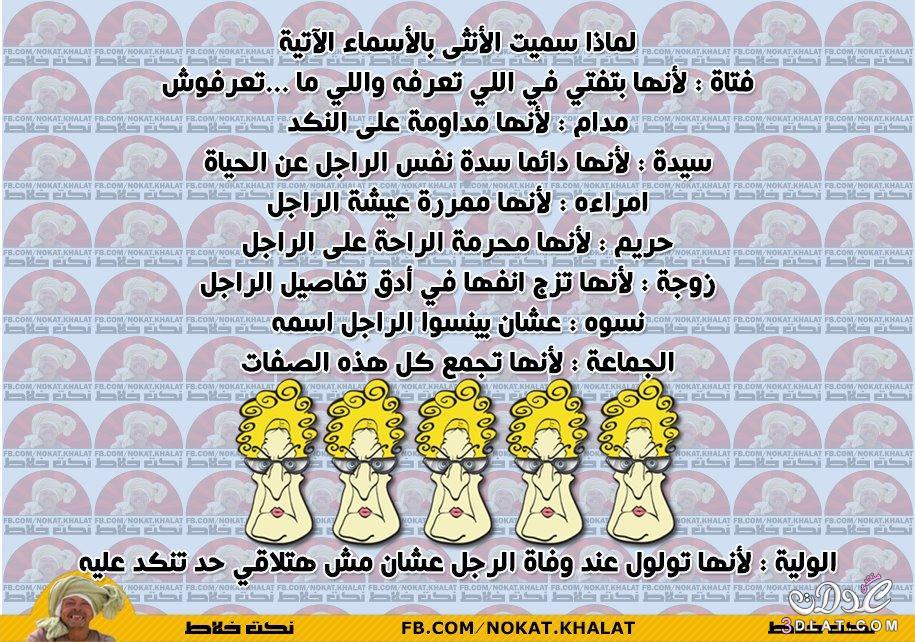 صور مضحكه, أجمل ألصور ألمضحكه, صور 3dlat.com_27_2014)7h