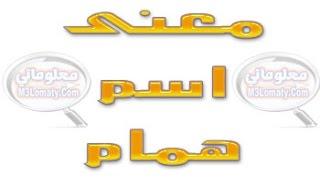 صوره معنى اسم همام وتفسيره في علم النفس