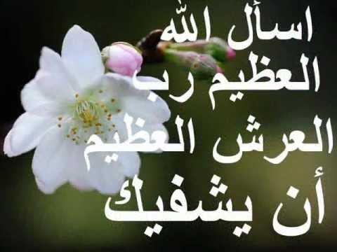 صوره ادعية للشفاء الله يشفيك يارب