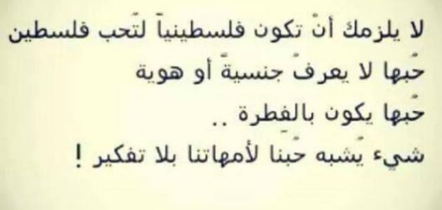 صوره قصيدة في القدس مكتوبة للشاعر الفلسطينى تميم البرغوثى