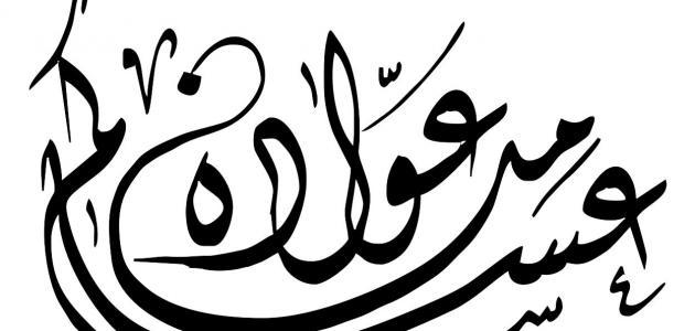 كلمات عن العيد