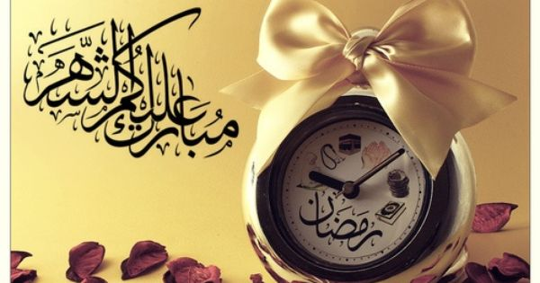 صوره مبارك عليكم الشهر  الفضيل وكل عام وانتم بخير جزيل