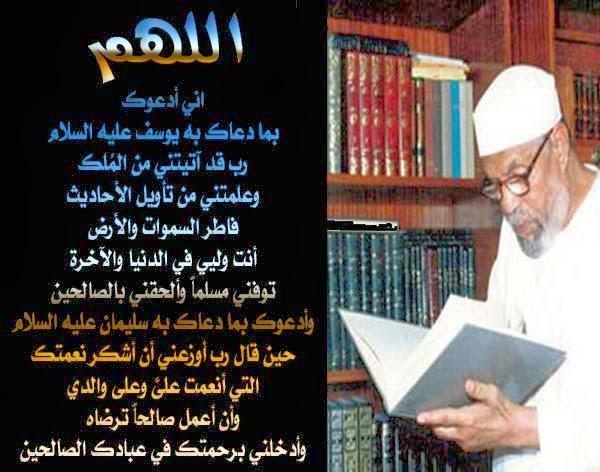 صوره من اجمل ادعية الشيخ محمد متولي الشعراوي