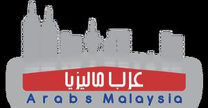 صوره نبذة عن عرب ماليزيا