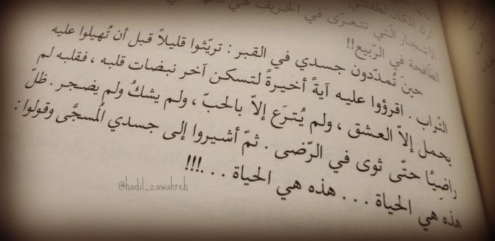 Hajar On Twitter فيه روايه بعد