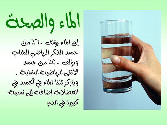 صوره موضوع عن اهمية الماء