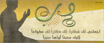 صوره ادعيه قصيره لسيدنا محمدعليه الصلاة والسلام