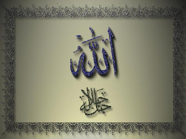 صور اسلامية مكتوب عَليها 3)
