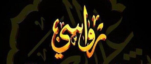 صوره قناة رواسي Rawasi TV الفضائيه