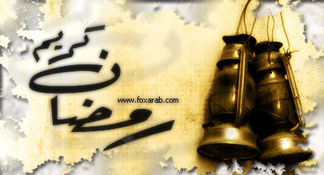 صور شَهر رمضان كريم 1437  2017 جديدة متحركة<br /> صور اللهم بلغنا رمضان 2017_1402889716_928.