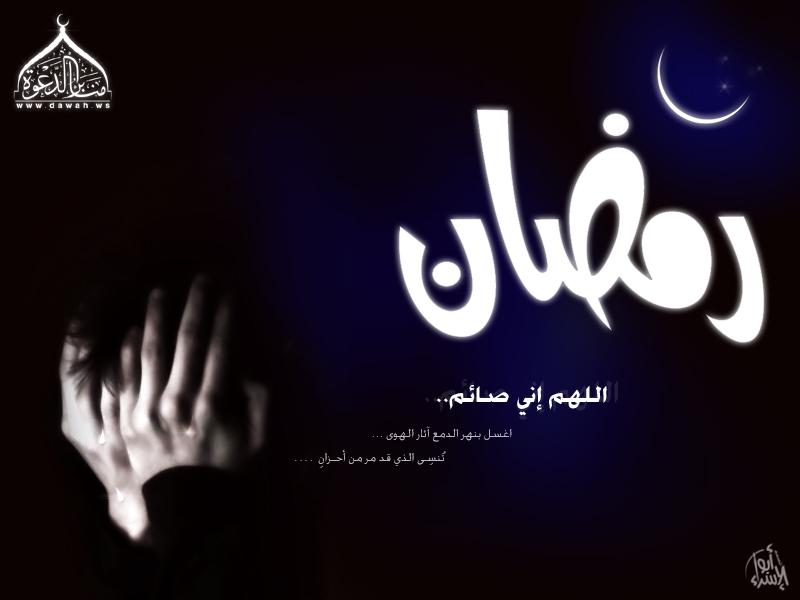 صور شَهر رمضان كريم 1437  2017 جديدة متحركة<br /> صور اللهم بلغنا رمضان 2017_1402889703_457.