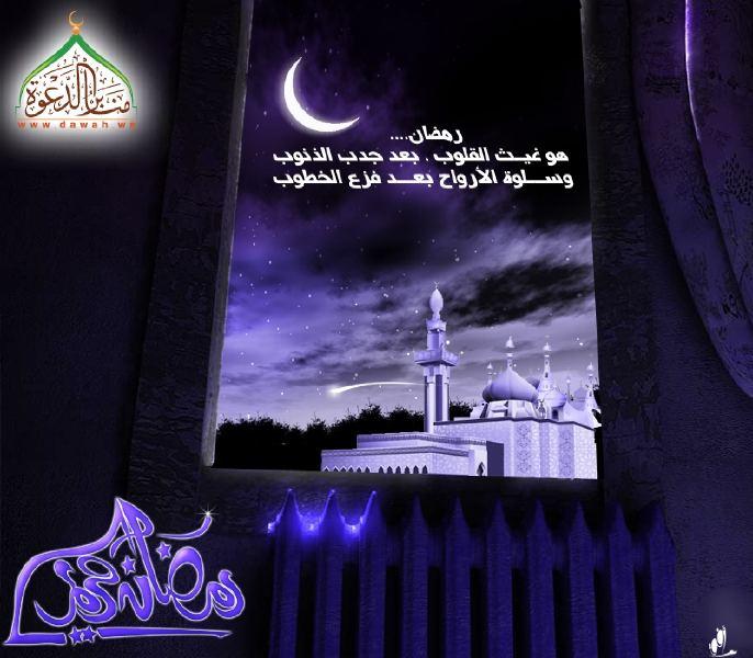 صور شَهر رمضان كريم 1437  2017 جديدة متحركة<br /> صور اللهم بلغنا رمضان 2017_1402889710_128.