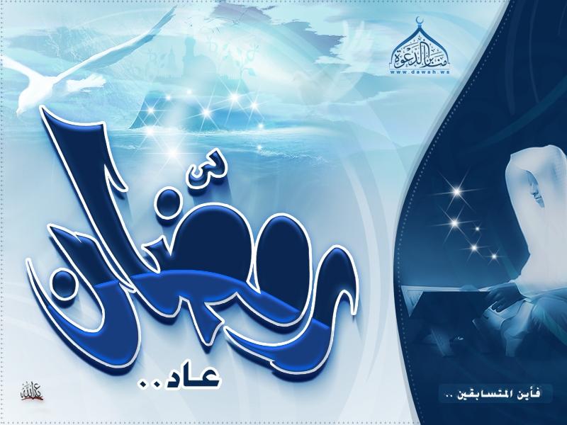 صور شَهر رمضان كريم 1437  2017 جديدة متحركة<br /> صور اللهم بلغنا رمضان 2017_1402889706_515.