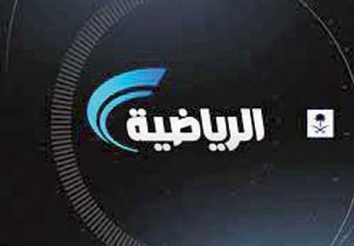 صوره تردد قناة السعوديه الرياضيه