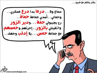 بالصور صور لبشار الاسد مضحكة 20160708 1006