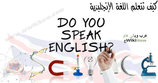 بالصور كيف تقرا الانجليزي بطلاقة 20160708 105