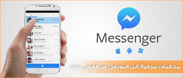 http://skypolls.com/free-calls/wp-content/uploads/2014/08/facebook-messenger.png