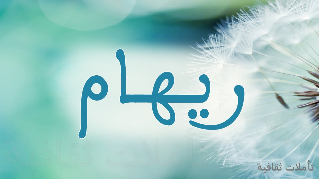 بالصور ما هو معنى اسم ريهام 20160708 1171
