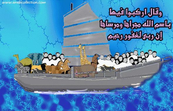 صوره قصة نوح عليه السلام مختصرة جدا
