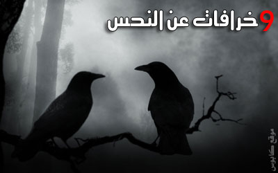 صوره خرافات عن النحس في الثلاث