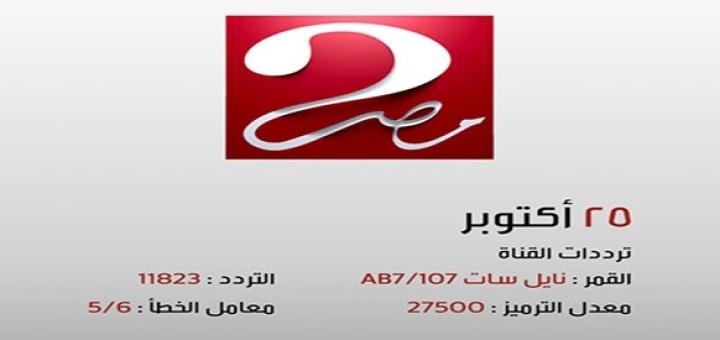 صوره تردد قناه ام بي سي مصر