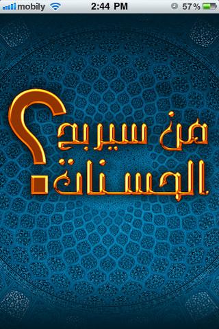 صوره الغاز دينية اسلامية سهله