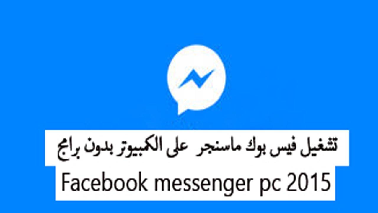 صوره كيفية استعمال ماسنجر الفيس بوك