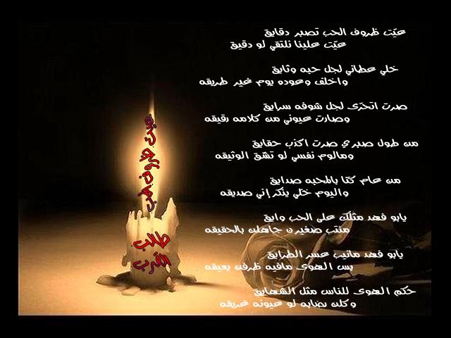 صوره اجمل قصائد حب وغرام