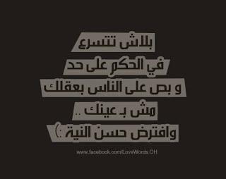بالصور فوائد حسن الظن بالله 20160708 347