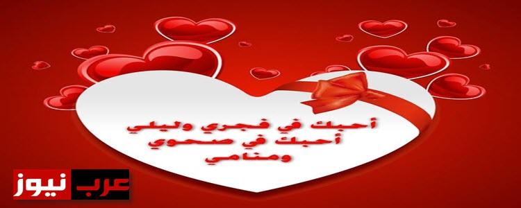 صوره كلمات ورسائل بمناسبة عيد الحب