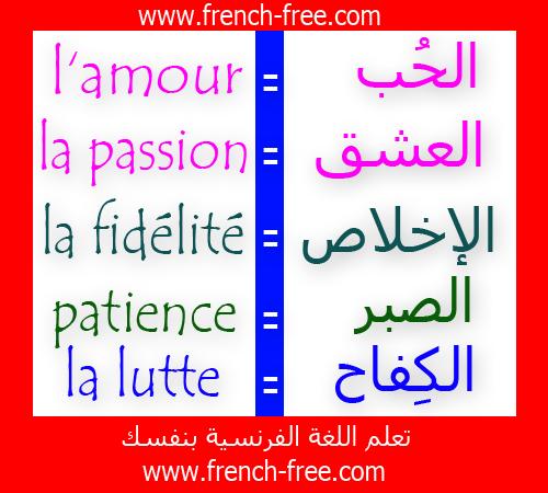 صوره كلمات باللغة الفرنسية ومعناها بالعربية