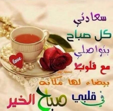 صوره اجمل صور صباح الخير