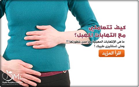 صوره كيفية التخلص من الالتهابات الفطرية المهبلية