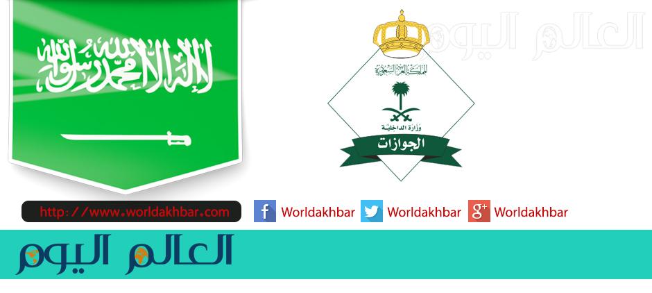 صوره ماذا عن الجوازات السعوديه