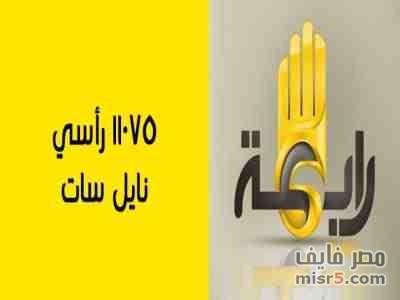 صوره تردد قناة الاخوان قناة رابعة