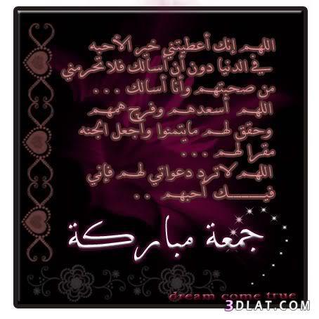 صوره كلام جميل عن جمعه مباركه