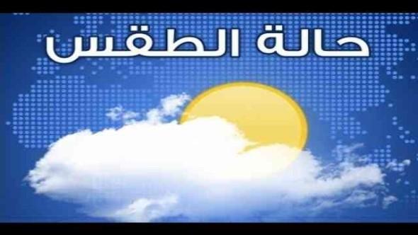 صوره اخبار الطقس غدا في مصر