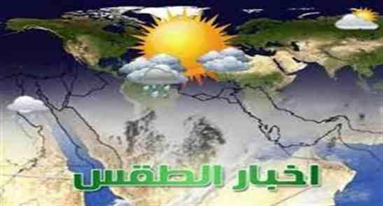 بالصور اخبار الطقس غدا في مصر 20160709 1081
