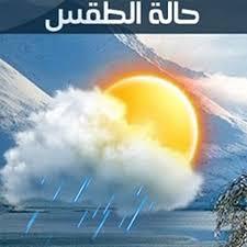 بالصور اخبار الطقس غدا في مصر 20160709 1082