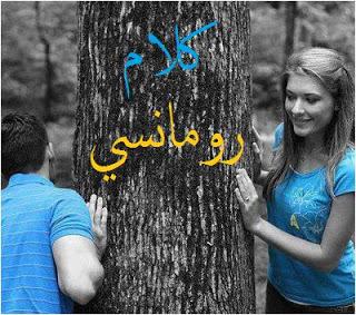 صور احلى كلام رومانسيات 2019