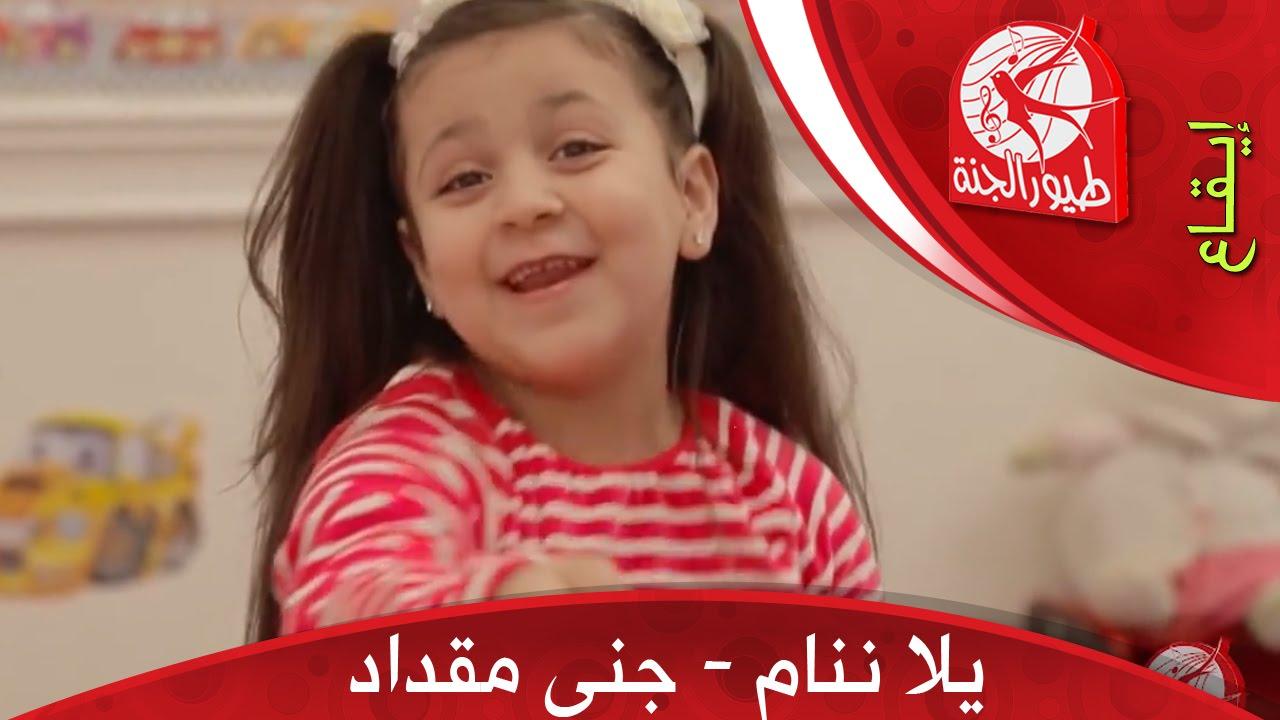 صوره اغاني فرقة طيور الجنة mp3