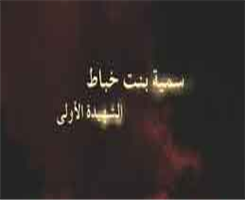 صوره اول شهيدة في الاسلام