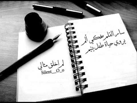 صوره ايها القلم الحزين كتابات حزينة