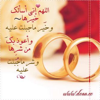 صوره دعاء الزواج للرجل مكتوب