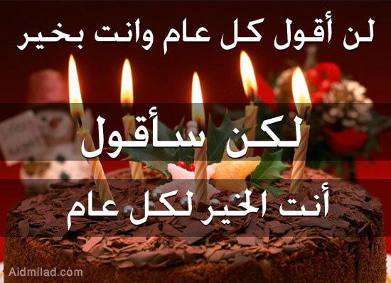 بالصور عيد ميلاد سعيد حبيبي 20160709 174