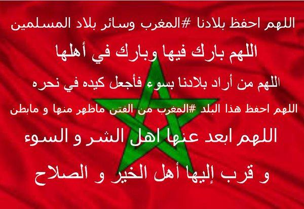 صوره اللهم احفظ بلادنا المغرب