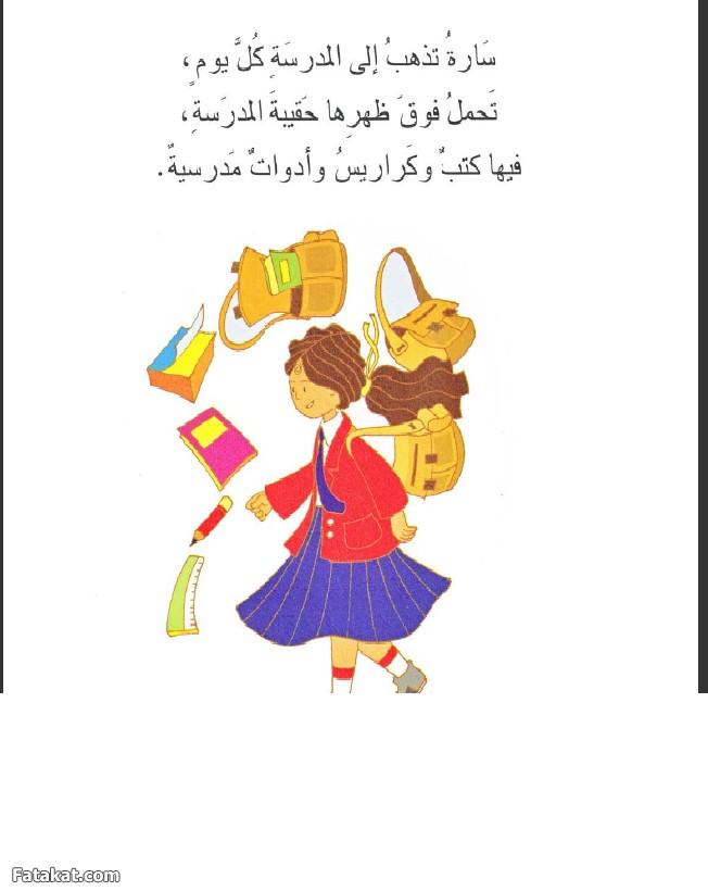 بالصور قراءة للاطفال الصغار قصص مكتوبة 20160709 186