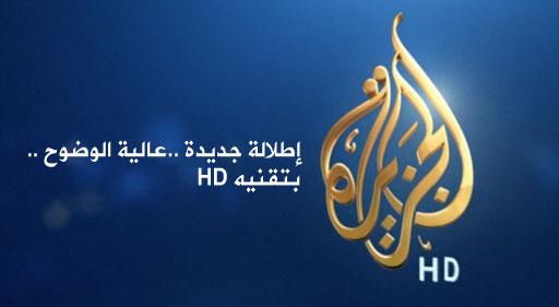 بالصور تردد قناة الجزيرة الاخبارية 20160709 1869