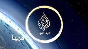 بالصور تردد قناة الجزيرة الاخبارية 20160709 1884