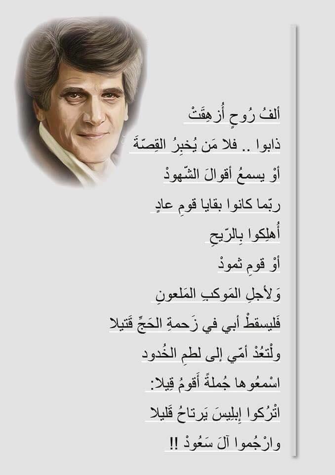 صوره احمد مطر شعر وادب